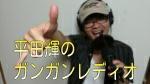 平田輝のガンガンレディオ公式サイト